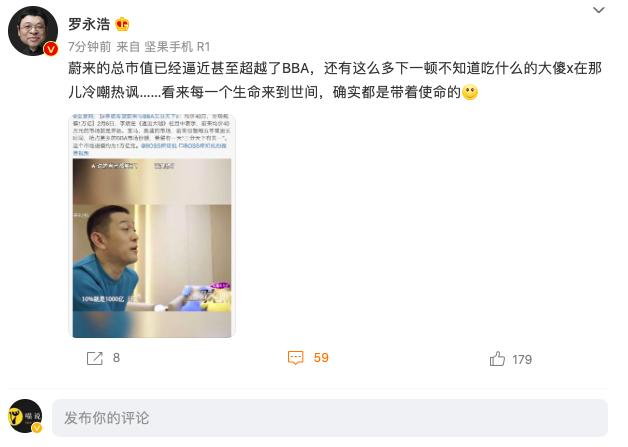 罗永浩为李斌站台怼网友:蔚来市值逼近BBA 竟还有人冷嘲热讽