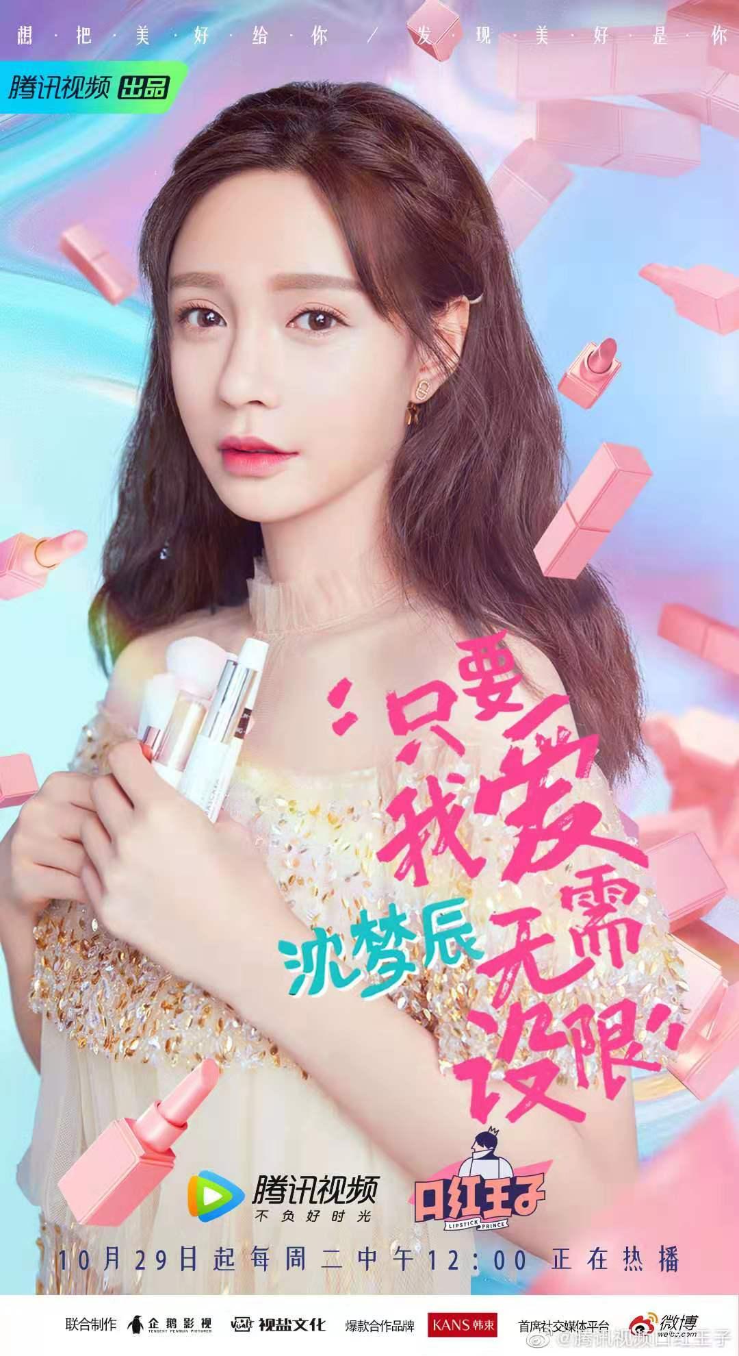 《口红王子2》来袭 吴宣仪与毕雯珺甜蜜互动,你心动了吗?