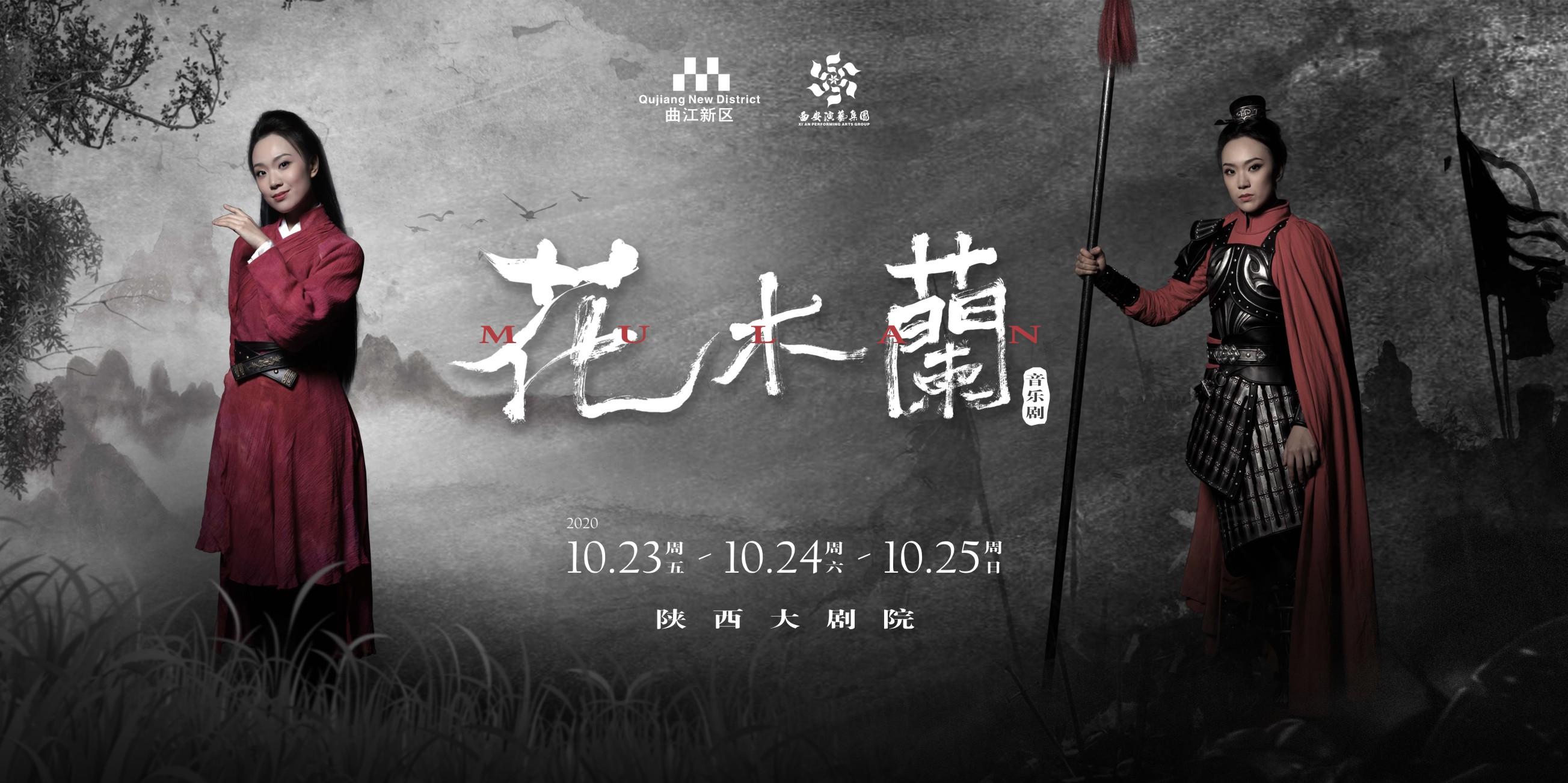 西安原创音乐剧《花木兰》全新亮相,在音乐之美中塑造巾帼英雄