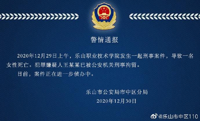 四川乐山一高校女大学生遇害,警方通报:嫌犯被刑拘