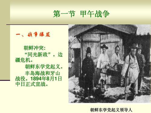 """1894年""""东学党之乱"""",朝鲜历史上最大规模的民变是如何爆发的?"""