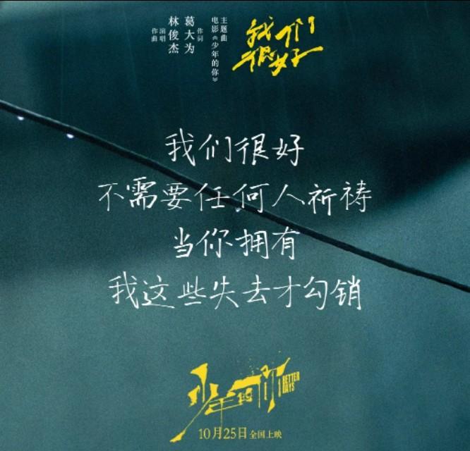 电影宣传海报创意走心文案:你要逞强,我陪你装