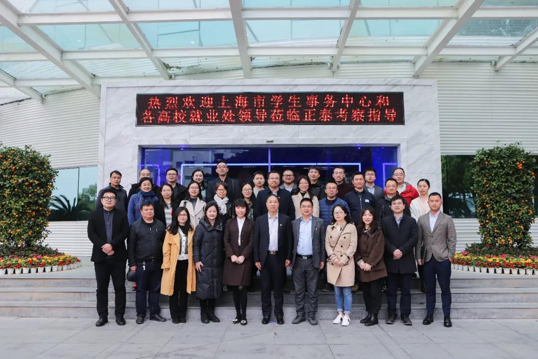校企合作 共谋新篇 上海高校代表团莅临金莎考察