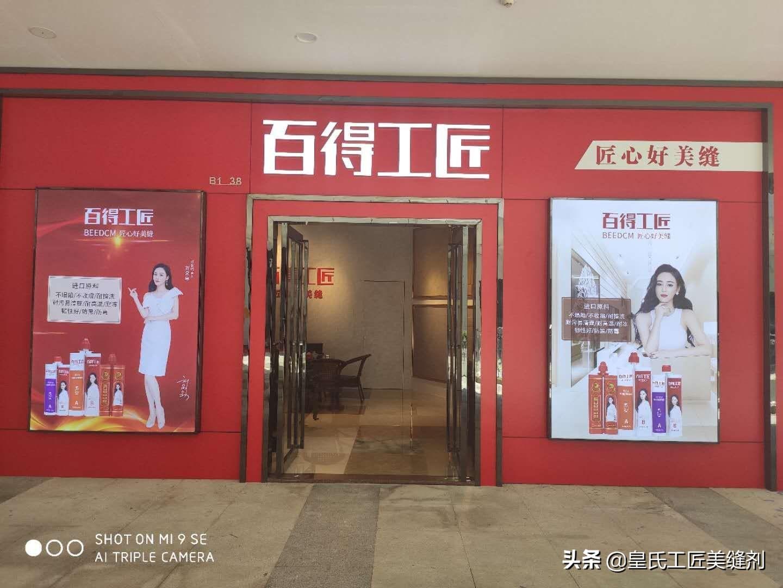 什么牌子的美缝剂好?中国十大美缝剂排行榜