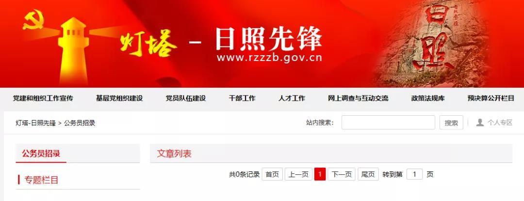 2021山东省考要出公告了?