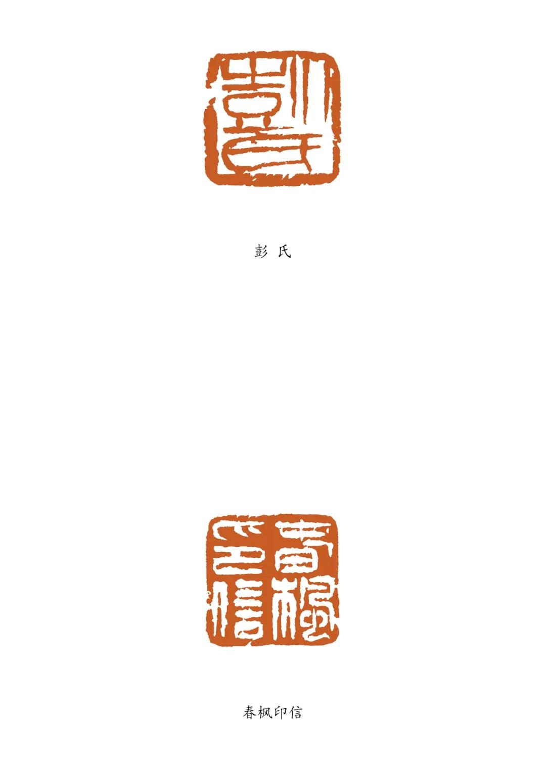 郭晓阳篆刻新作展