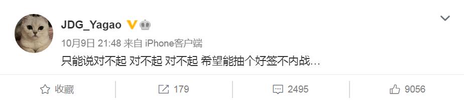 JDG选手道歉:真的很对不起,没能争取到小组第一