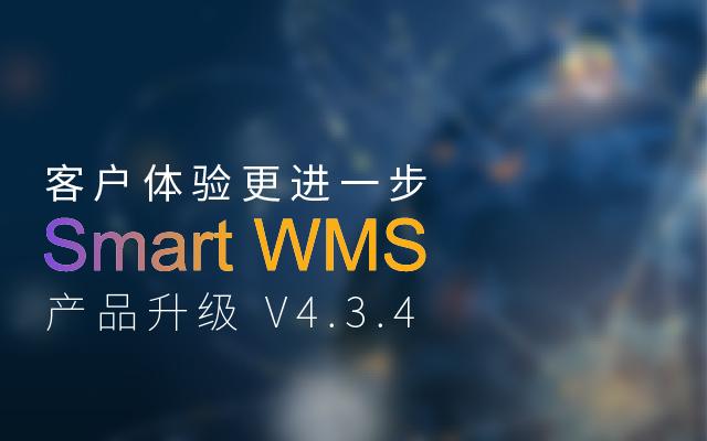 产品升级 | Smart WMS V4.3.4 升级信息