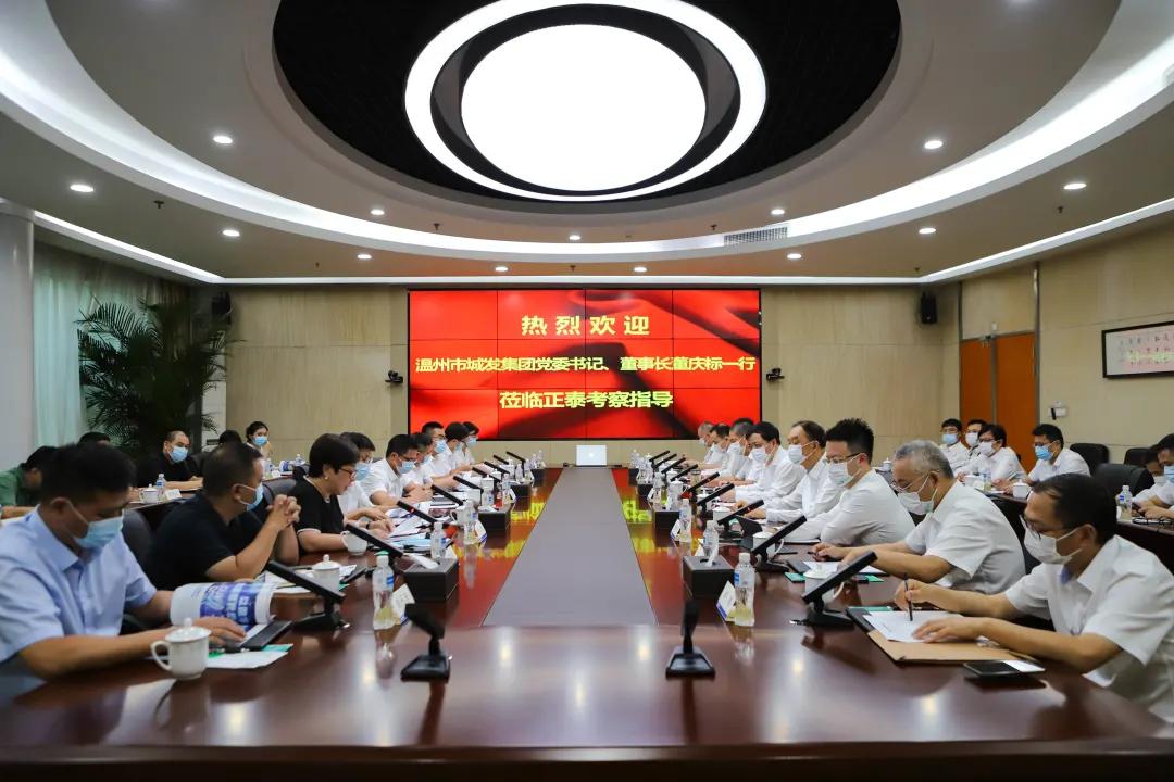 达成8个项目合作!温州城发集团与正泰集团签订战略合作框架协议