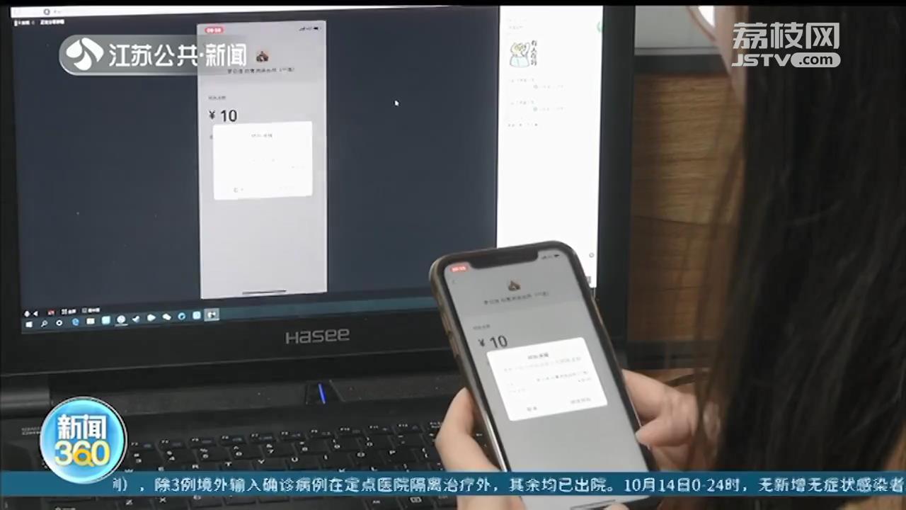 新诈骗套路:分享屏幕?钱就没了!记者亲测:点此功能,每步操作对方都知道