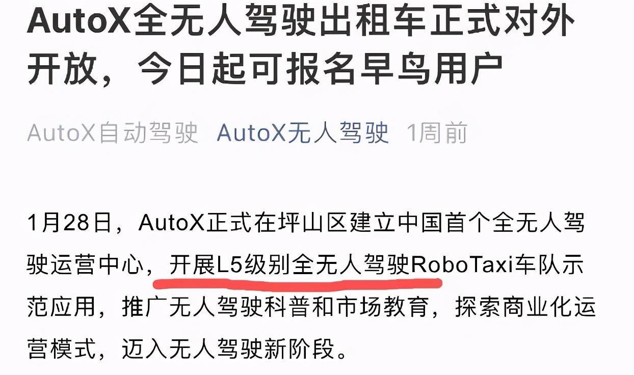这家中国公司率先上路L5自动驾驶,但真相并非如此