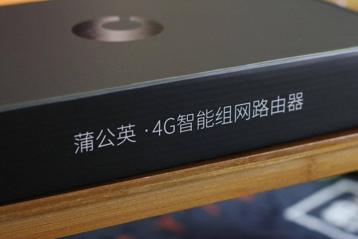 比随身WiFi更强大,蒲公英X4C路由器使用体验