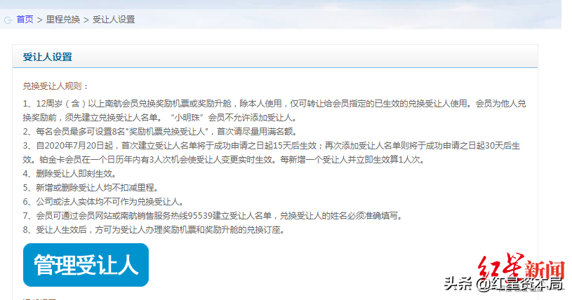 吴磊、江映蓉、李晨飞行里程接连被盗用,哪个环节出了漏洞?航司这样回应