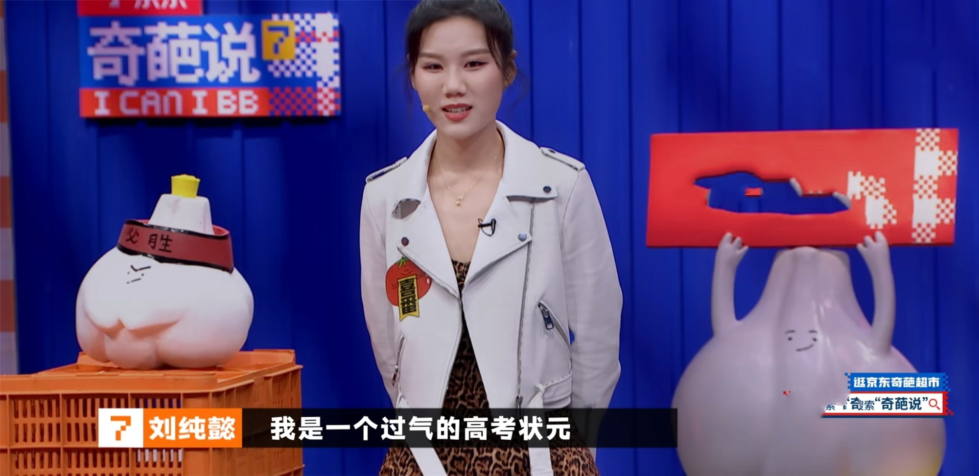 杨幂表现出彩,选手水平一言难尽,《奇葩说7》开播即糊?