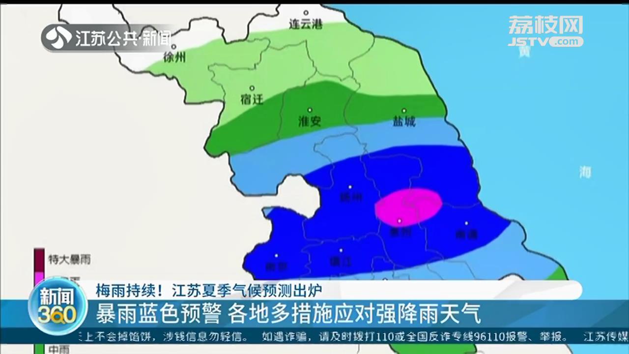 江苏梅雨仍然持续!出梅之后,将迎来比往年更热高温天气