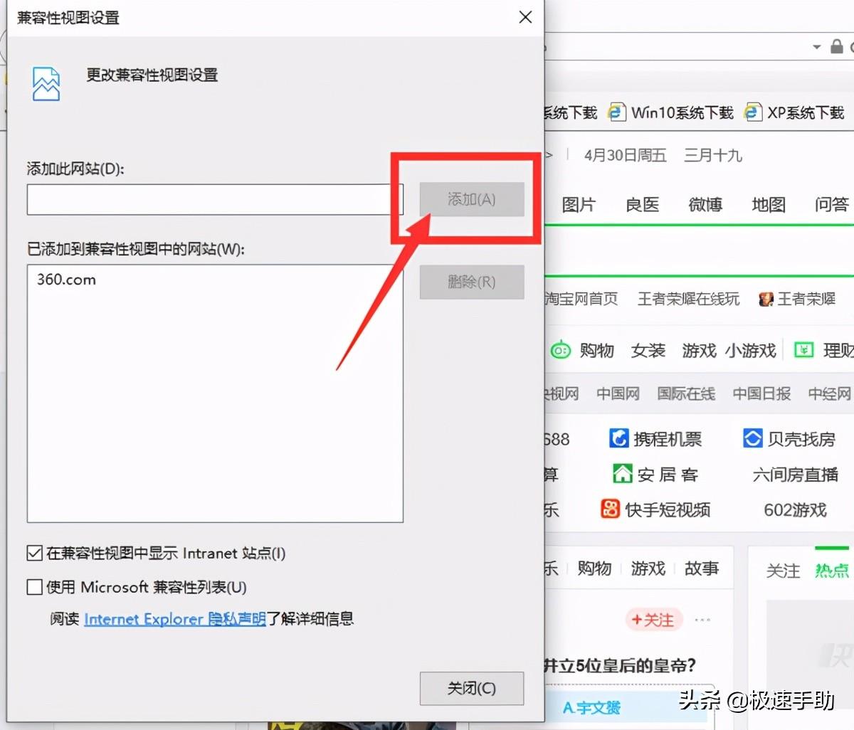 兼容模式什么意思(win10IE浏览器兼容模式怎么设置)