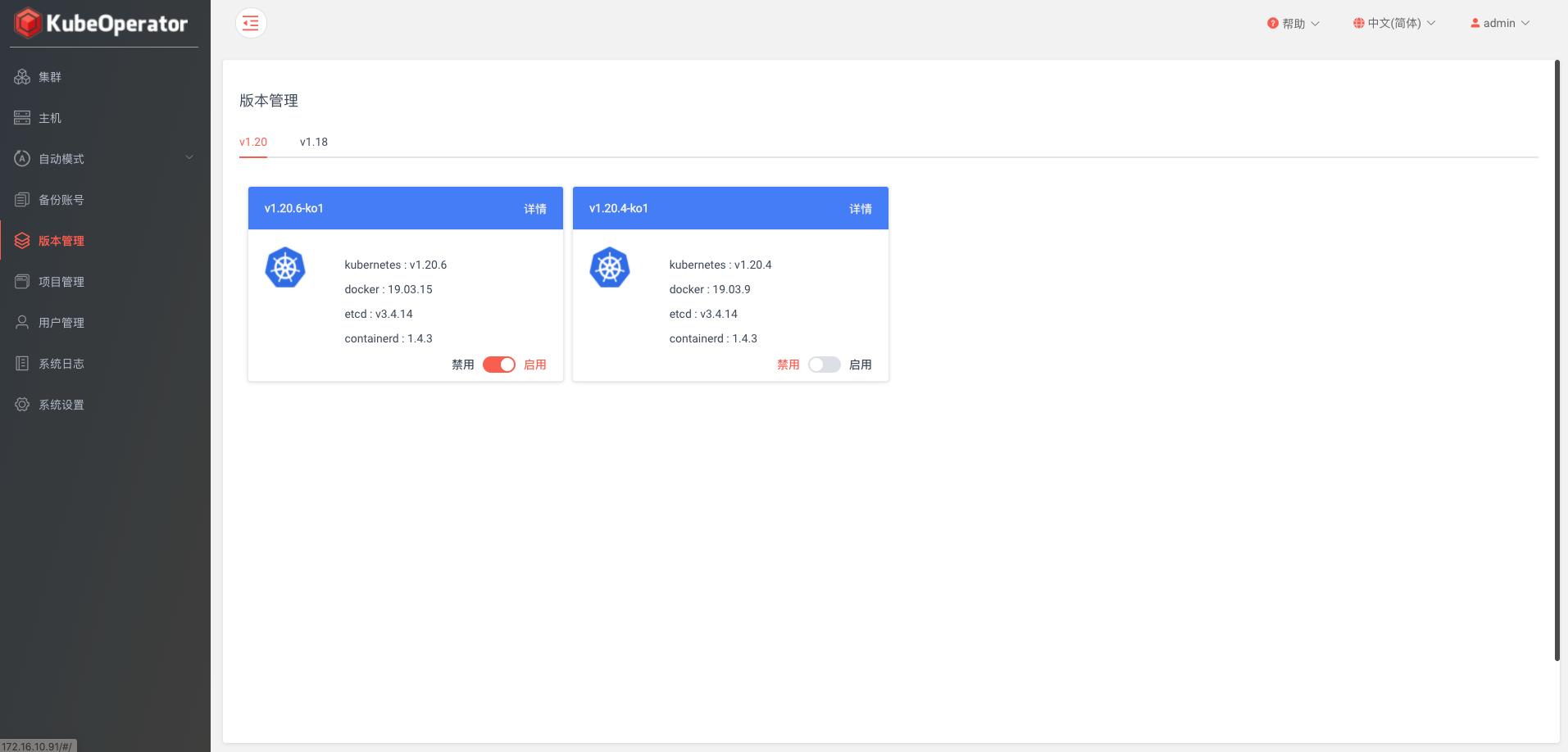 自定义日志级别和输出方式,KubeOperator开源容器平台 v3.8.0发布