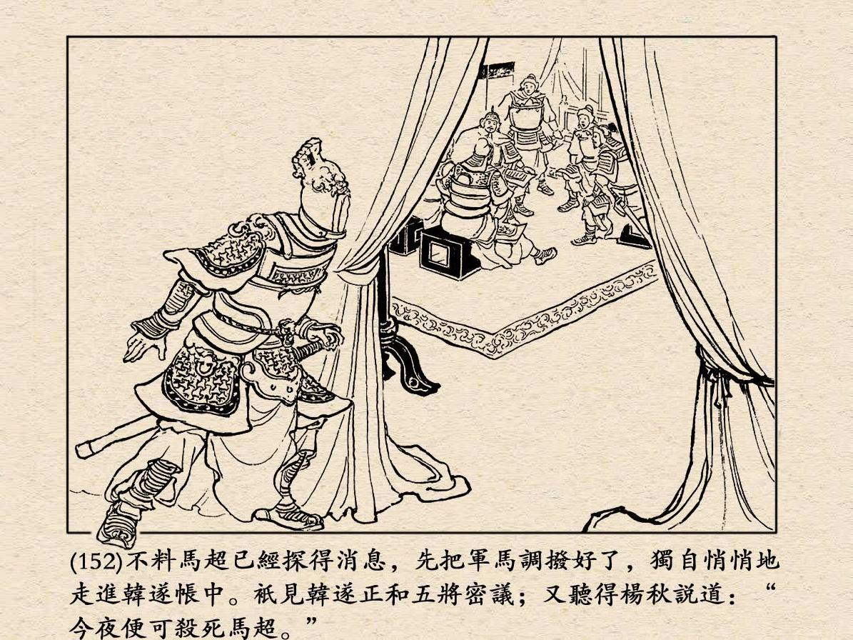 《三国演义》高清连环画第32集——反西凉
