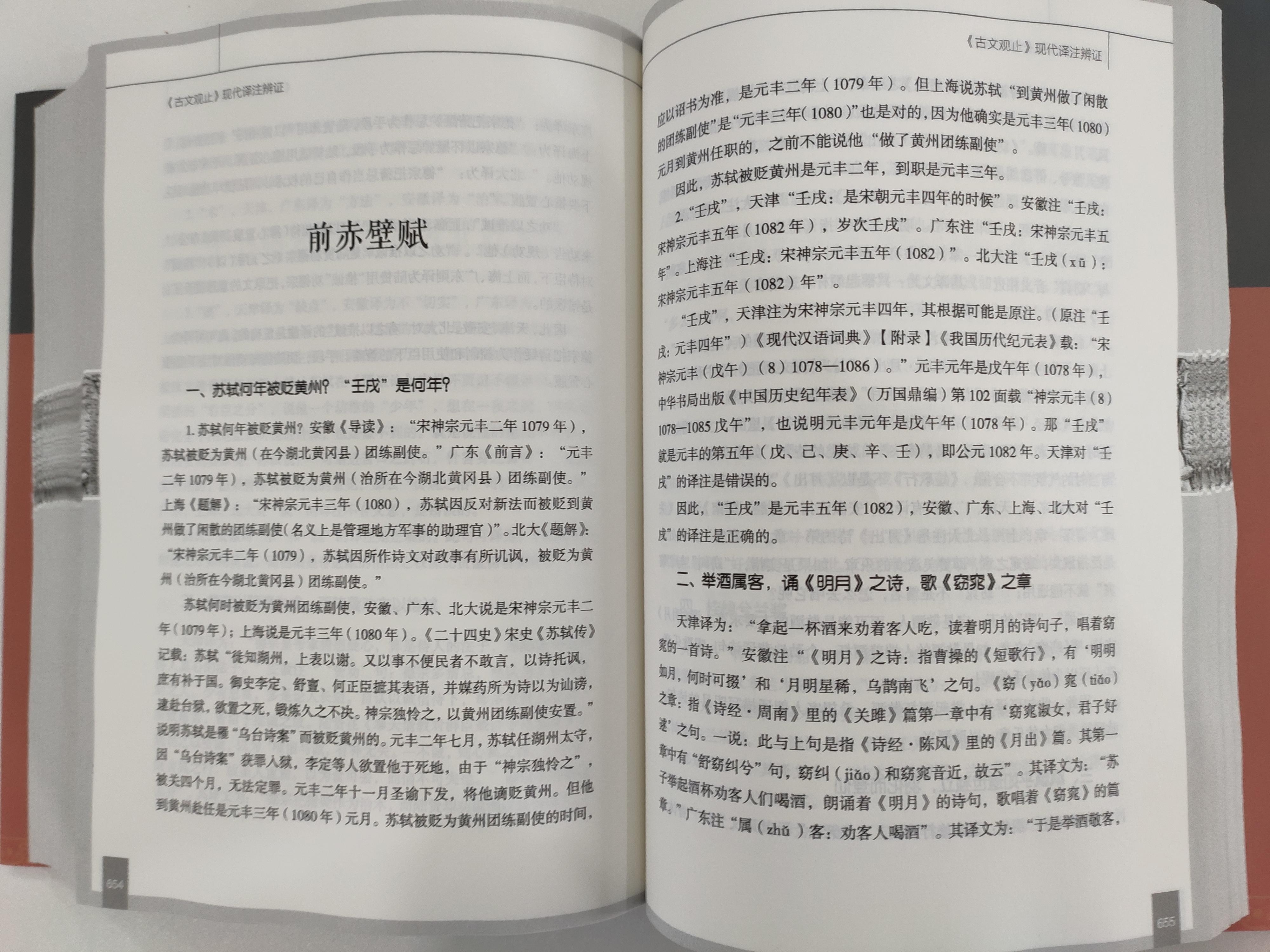 读书发现错误 姚才高写出70万字《<古文观止>现代译注辨正》