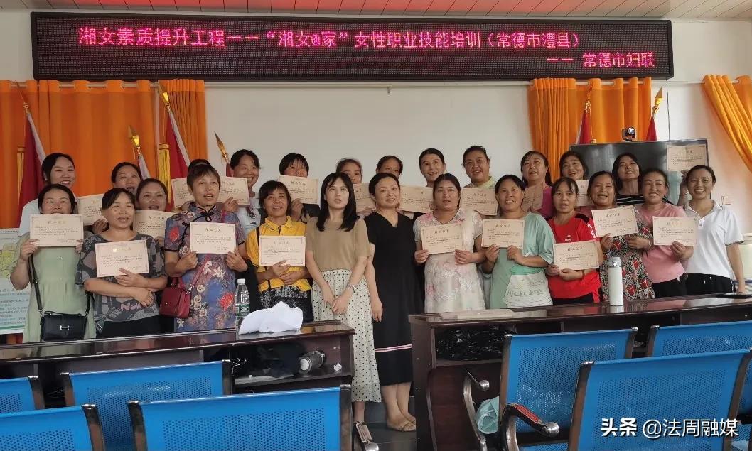 澧县城头山镇:免费职业技能培训 助力乡村妇女就业