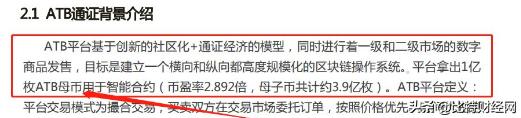 """从""""ATB买卖所""""到""""链++平台"""",双面白皮书究竟割了几何韭菜?"""