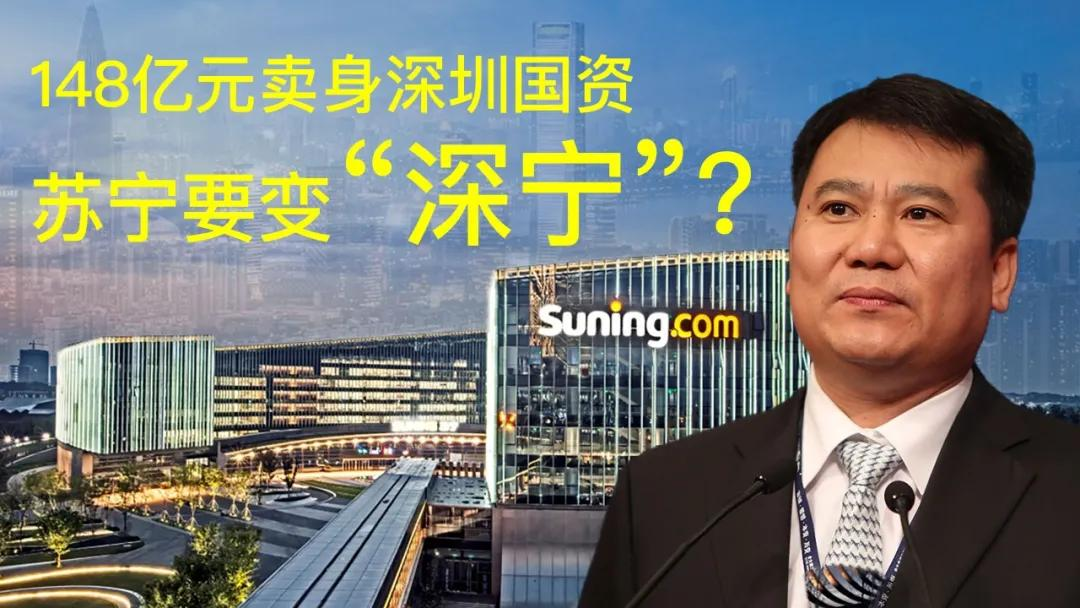 """148亿元卖身深圳国资 苏宁要变""""深宁""""?"""