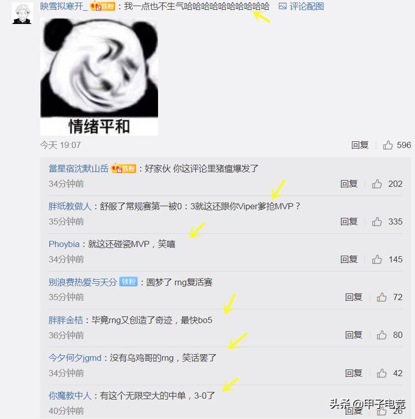 RNG惨败官博炸锅,小虎表情自闭UZI不留情面,笑笑指出关键