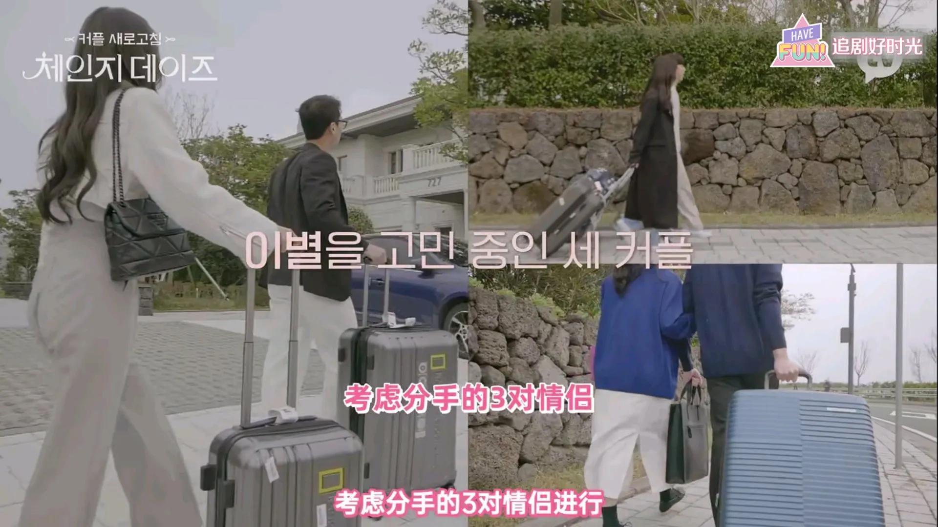 """盘点韩国的""""勇敢""""综艺《换乘恋爱》"""