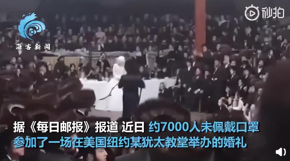"""美国7000人不戴口罩参加婚礼,邀请全靠""""口口相传"""""""