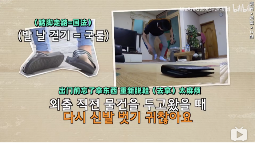 """韩国微综又出新品,生活就是要""""协商""""和""""发明"""""""