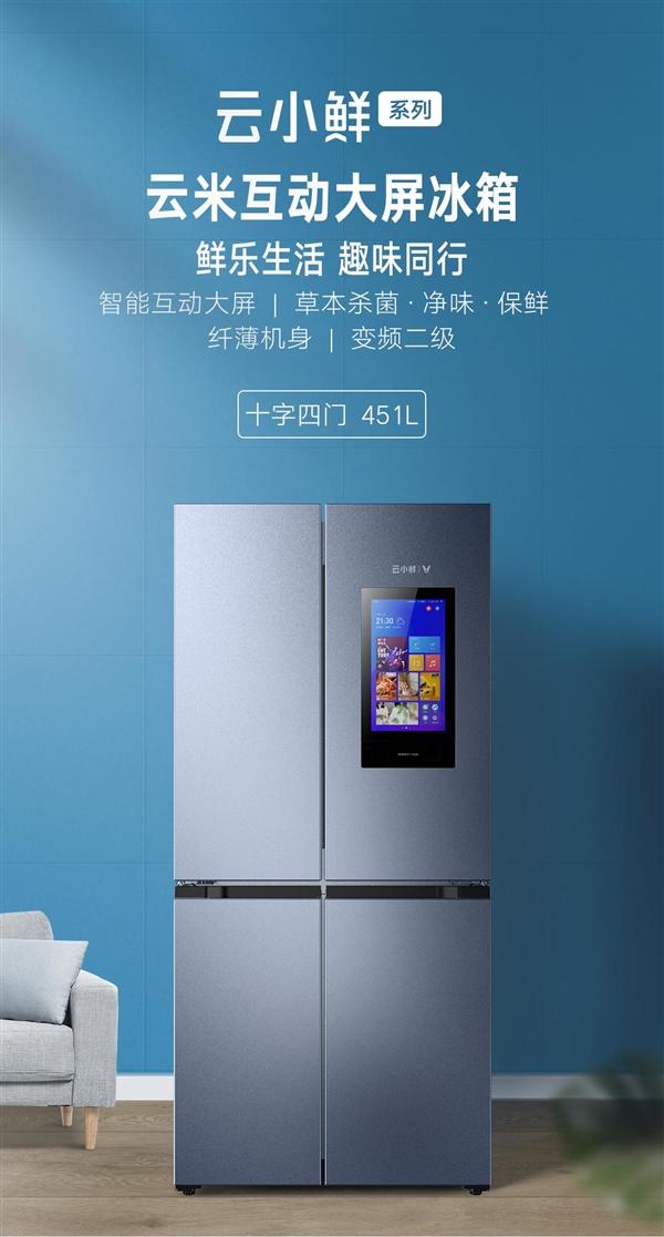 云米451L十字四门冰箱发布,厨房追剧的日子来啦