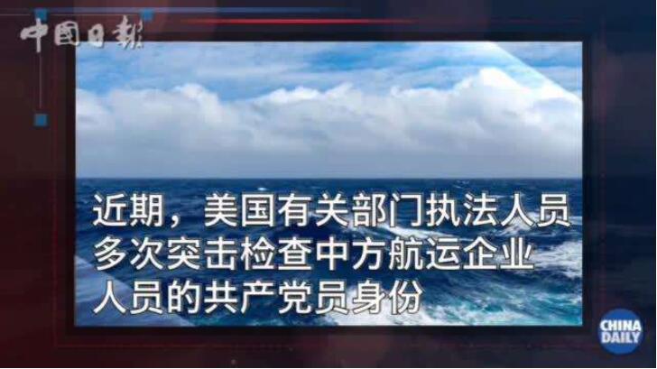 """美方突击检查中国赴美共产党员身份,连入党原因都要""""盘查""""?"""