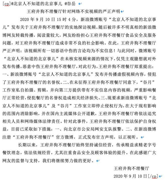 """【特别关注】看!""""枣律师""""如何评判""""狗不理包子""""事件涉及法律问题"""