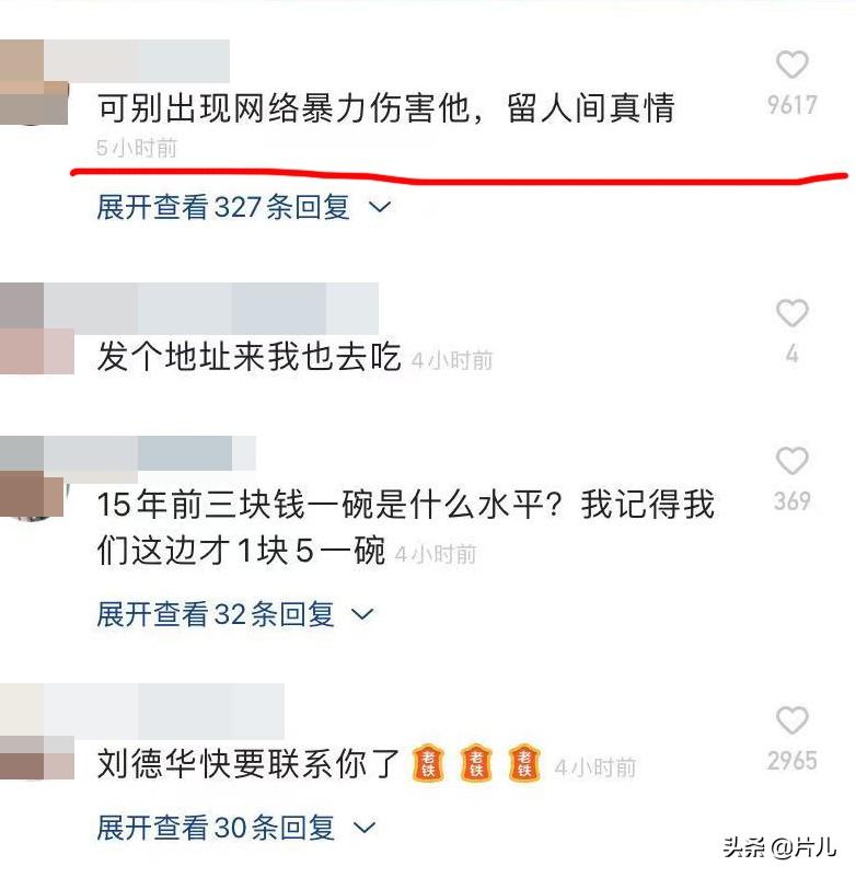 """山东3元""""拉面哥""""向粉丝求饶,不希望自己的妻儿被打扰"""