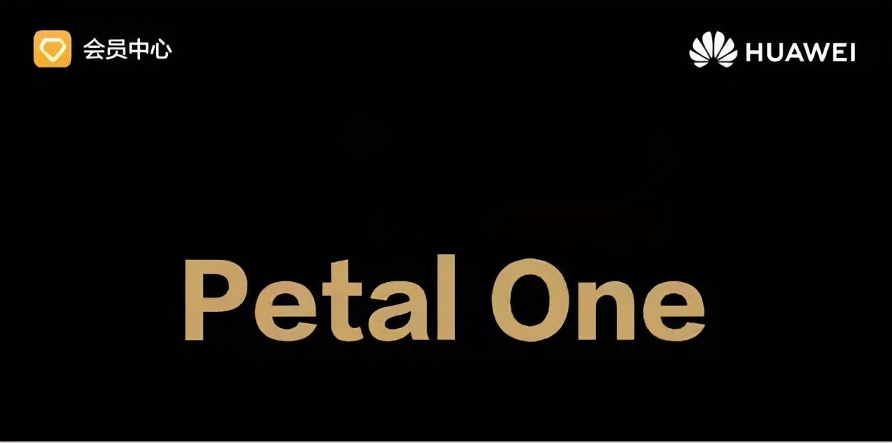 """从Petal One""""超级会员""""看华为终端云的服务进阶"""