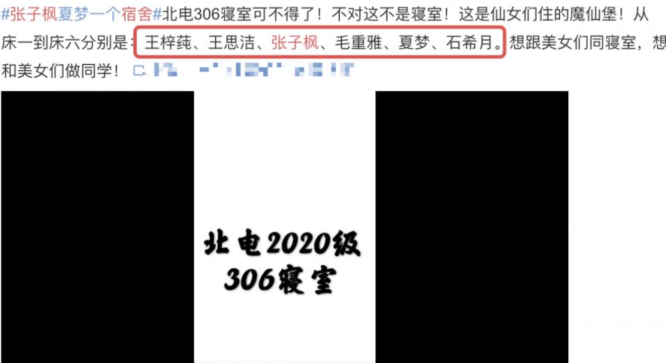 北京电影学院:张子枫同学合照颜值高,新舍友夏梦等名单曝光