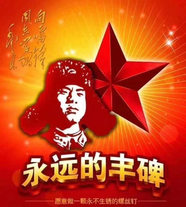 中国雷锋报鲤城工作站恭祝广大爱心人士新春快乐