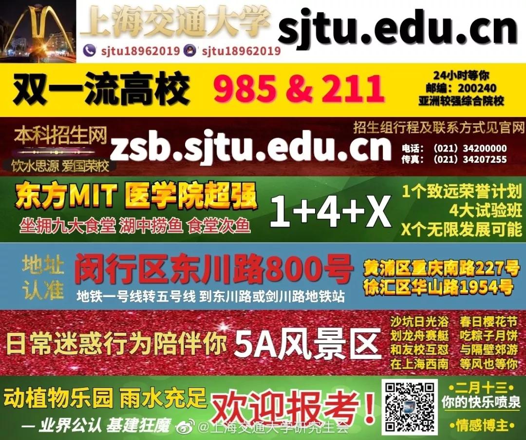 上海交大招生广告,太沙雕了
