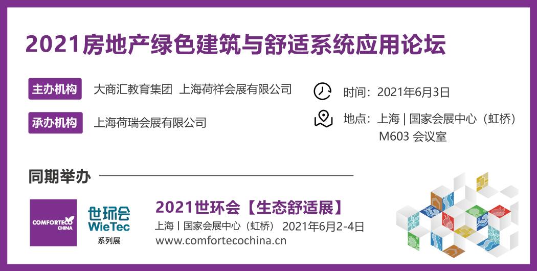 地产绿色建筑论坛6月亮相上海生态舒适展