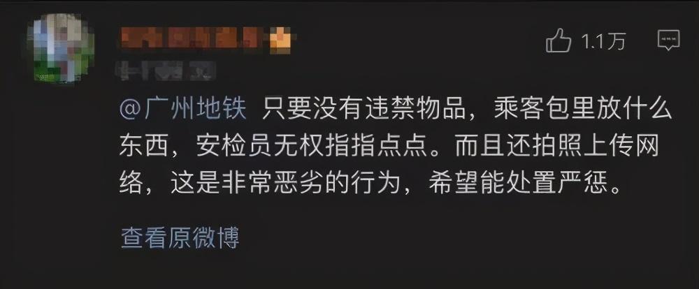 地铁安检员上班时间偷拍乘客私人物品并泄露?广州地铁回应了