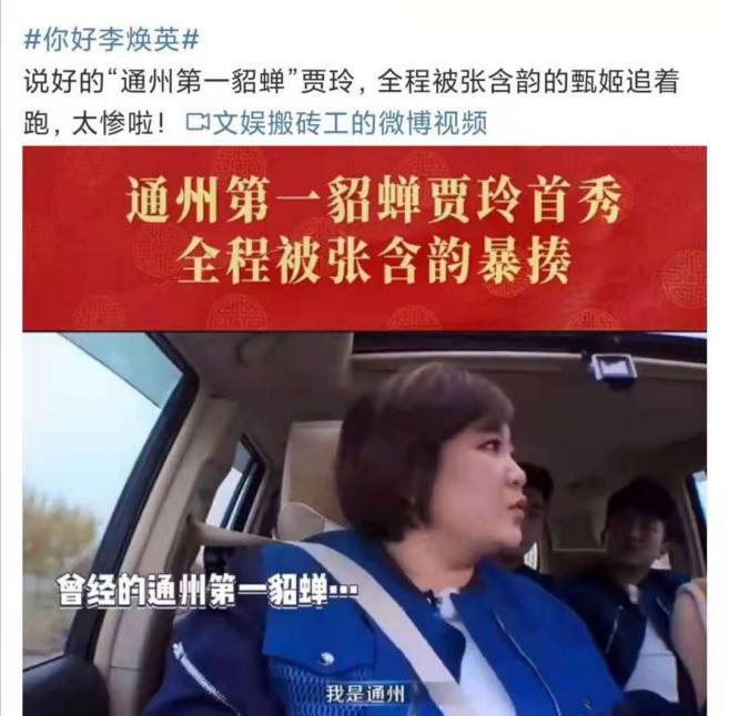 """《你好,李焕英》票房破35亿,贾玲竟是""""通州第一貂蝉""""?"""