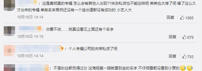 因拒绝金子涵捆绑,黄明昊粉丝集体维权,《18》歌单更新获好评