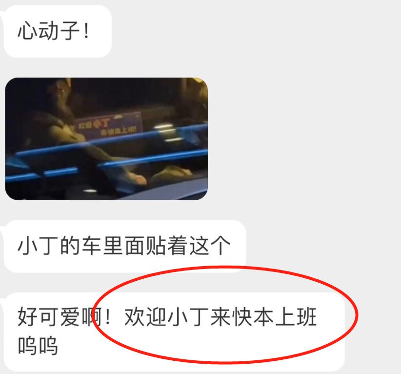 Sunnee认出粉丝手机壳是丁程鑫
