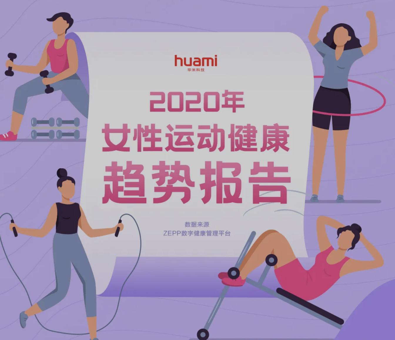 华米科技女性健康报告:睡眠整体优于男性