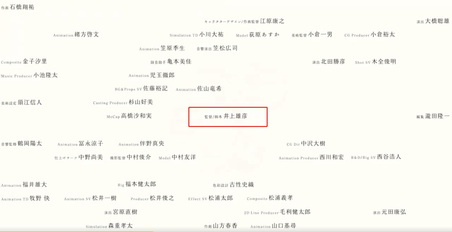 《灌籃高手》劇場版電影正式定檔,井上雄彥親自擔任監督和劇本