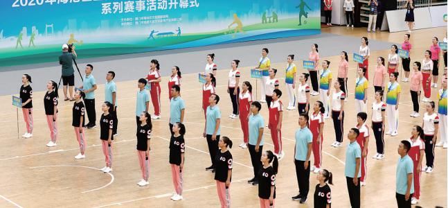 <b>2020海沧区全民健身户外运动节暨全民健身运动会圆满落幕</b>