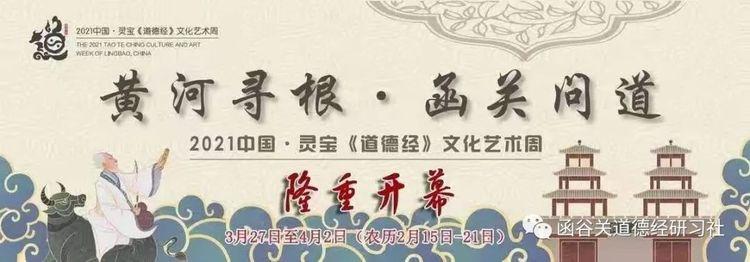 著名文化学者李醉应邀函谷关镇中心学校调研参访
