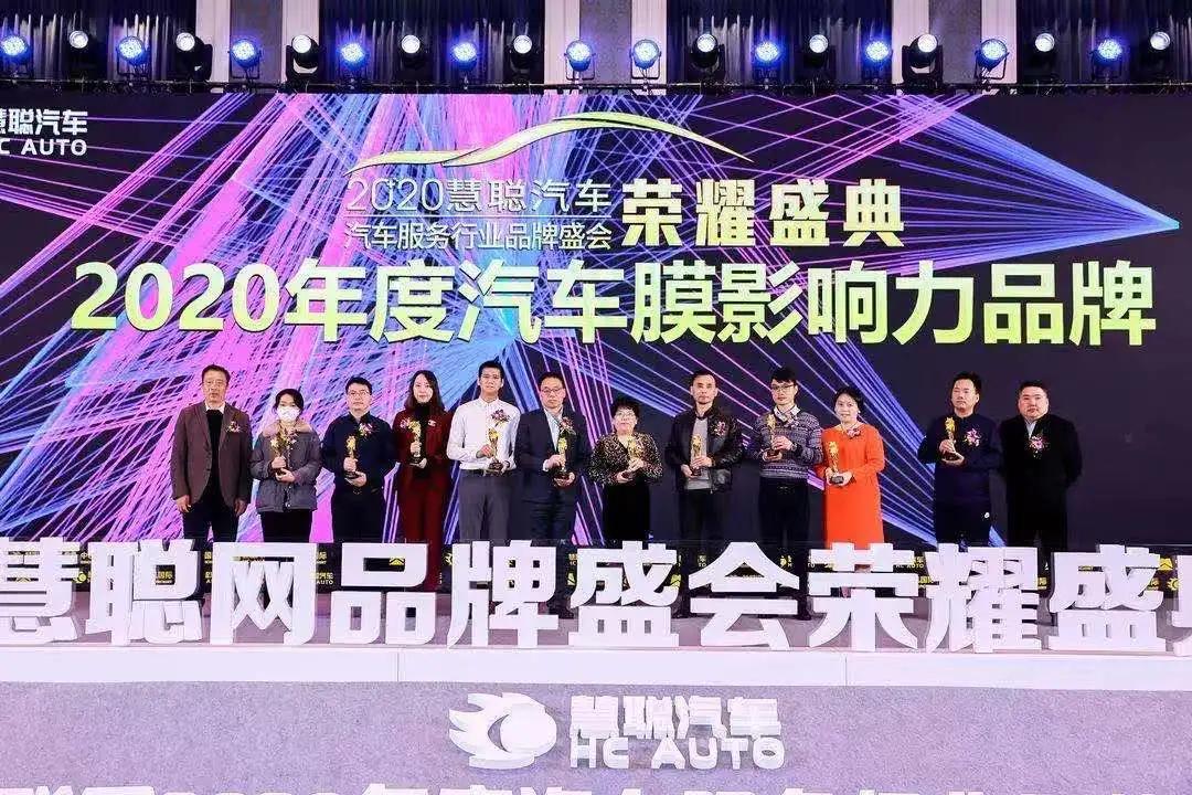 伽倍荣获2020年度汽车膜影响力十大品牌
