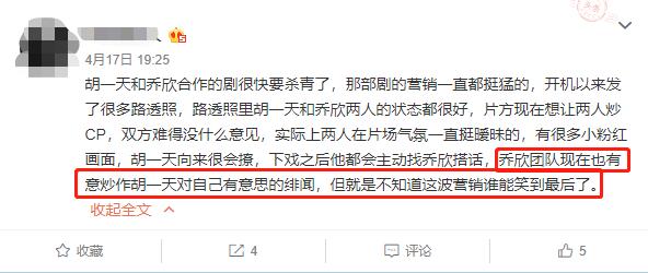 乔欣遭爆料嫉妒杨紫,想炒作与胡一天绯闻?工作室辟谣