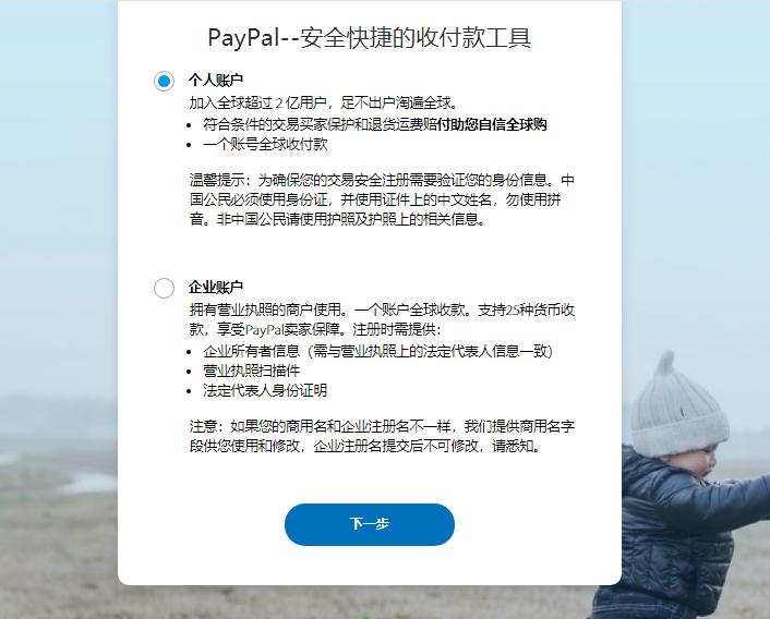跨境电商完结篇第三部,注册并绑定PAYPAL收款账号,赚美元哦